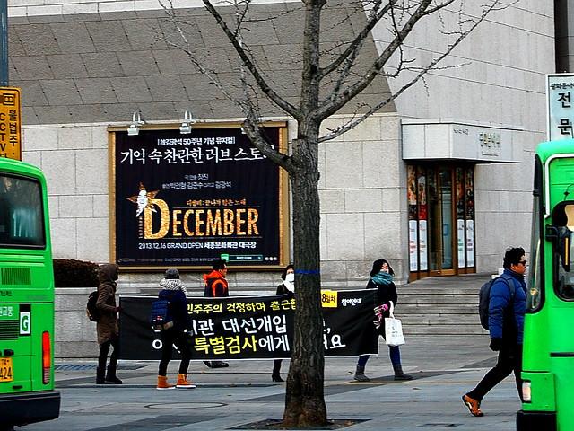 20131128_국가기관대선개입특검촉구출근길행진(18일차)-01