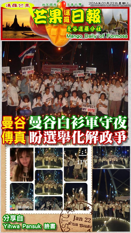 140122芒果日報--政經新聞--曼谷白衫軍守夜,盼選舉化解政爭