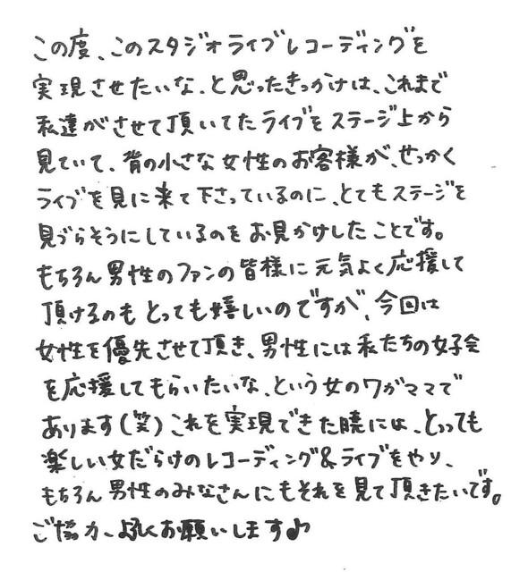 遠藤舞コメント (3)