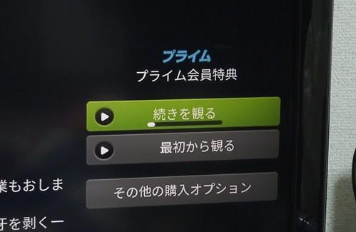 Wii U のAmazonビデオアプリ 続きを見るが便利