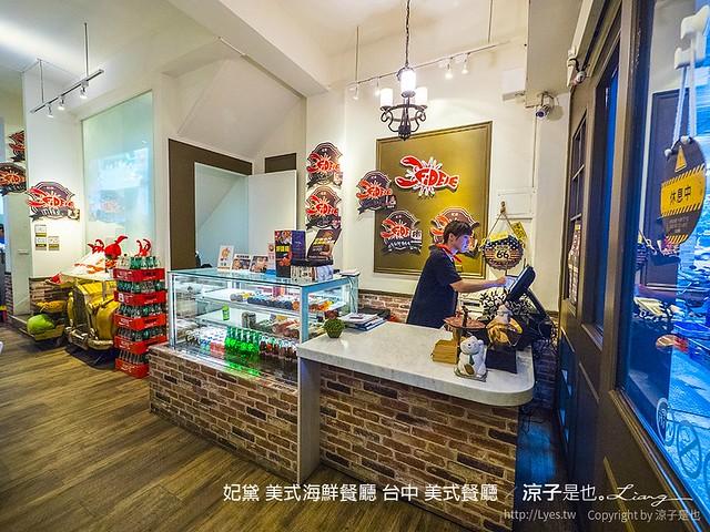 妃黛 美式海鮮餐廳 台中 美式餐廳 10