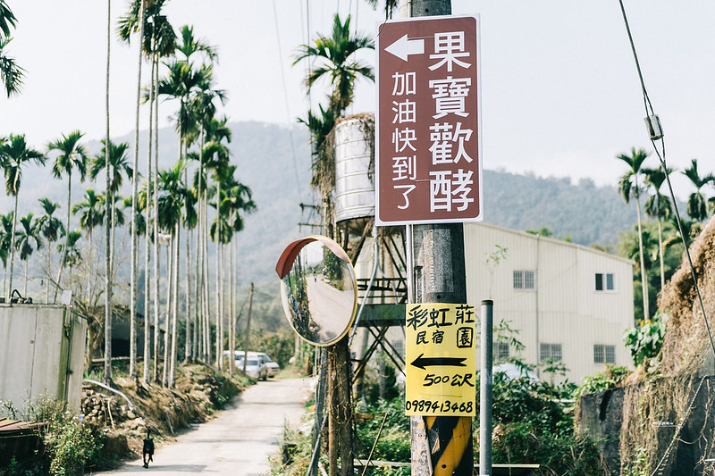 【埔里觀光工廠推薦】驚!觀光兼體內環保秘密在南投@果寶歡酵觀光工廠