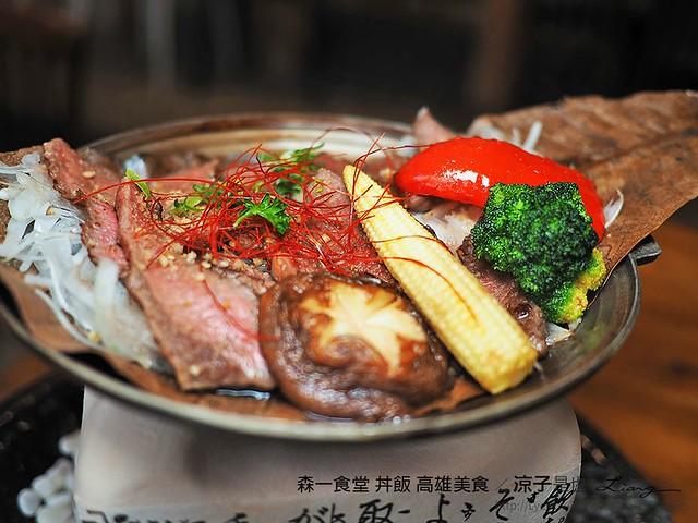 森一食堂 丼飯 高雄美食 1