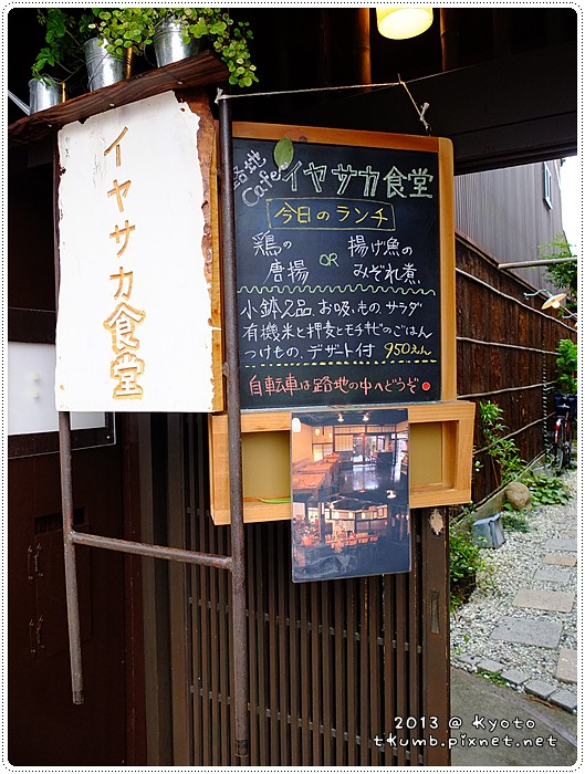 iyasaka食堂 (2).jpg