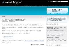 Movable Type 5.2.6 にアップデートで再構築が高速になった!