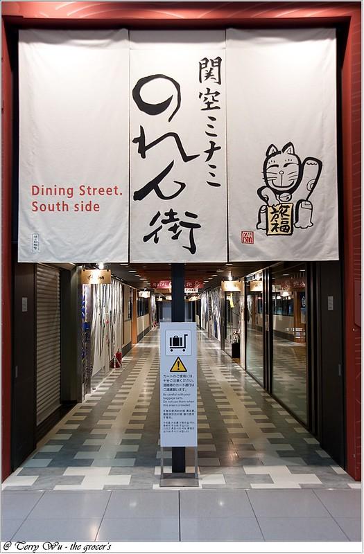 2013-09 京都自由行-機場過夜-6