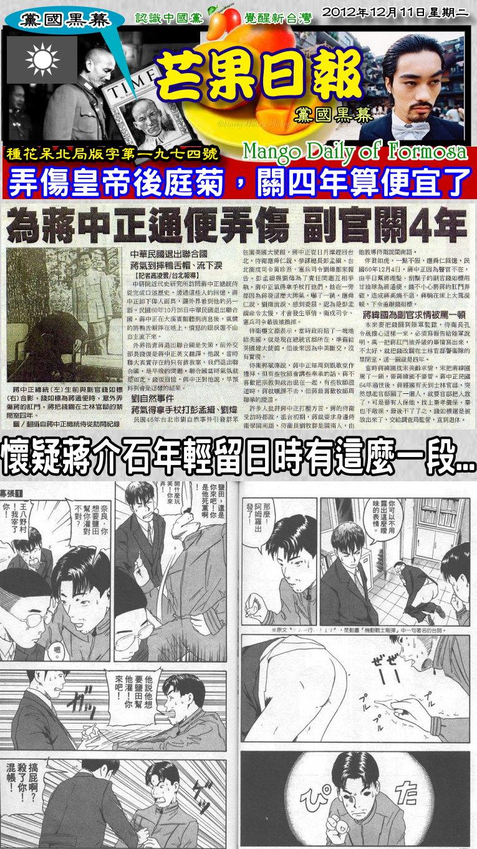 121211芒果日報--黨國黑幕--弄傷蔣介石菊花,闖禍副官關四年