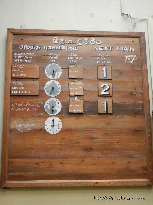 Расписание на ж/д вокзале. Шри Ланка
