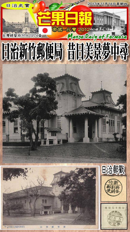 131114 芒果日報--日治史實--日治新竹郵便局,昔日美景夢中尋