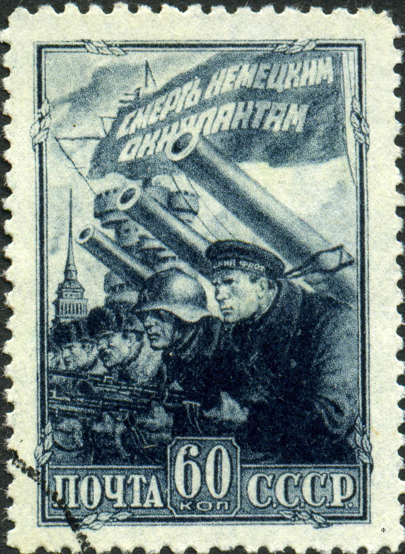 soviet postage stamp, soviet, postmark, mark, stamp, philately, Soviet-mail, retro, vintage, 20 century, USSR,