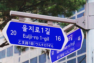 Street signs in Jung-gu, Seoul