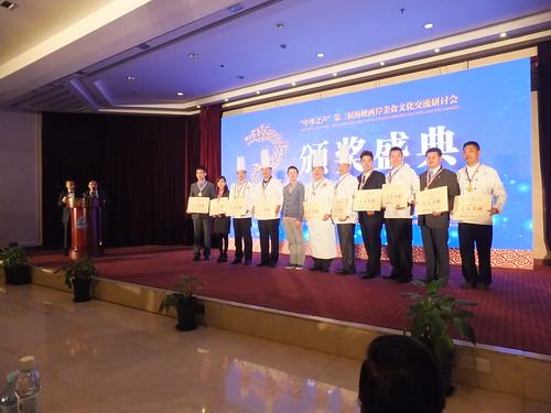 北京海峽兩岸美食文化論壇 220
