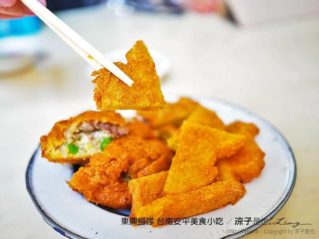 東興蚵嗲 台南安平美食小吃 4