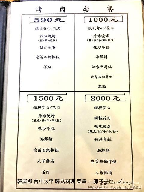 韓屋鄉 台中太平 韓式料理 菜單 20