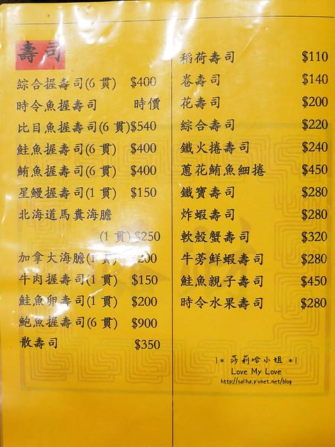 台北車站西門町附近美食餐廳添財日本料理 (27)