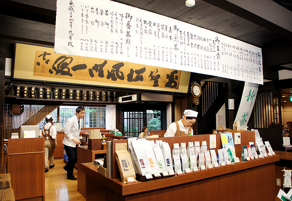 京都一保堂21
