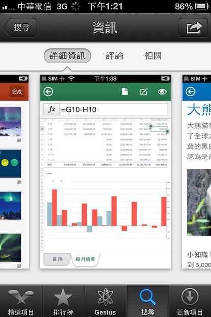 截圖 Office Mobile for iPhone (12)