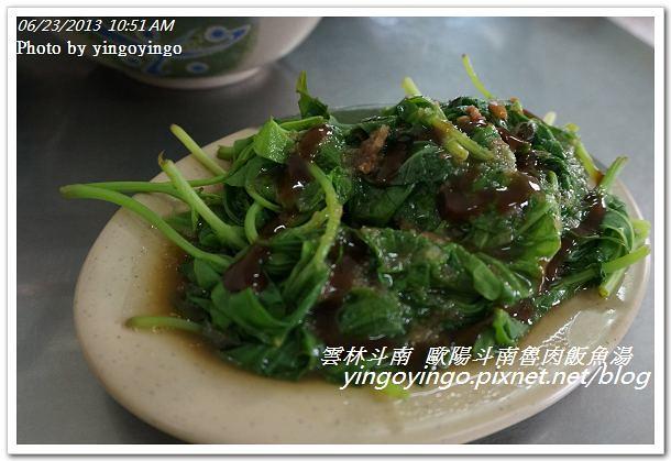 雲林斗南_歐陽斗南魯肉飯魚湯20130623_DSC04510