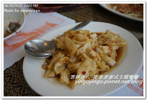雲林斗六_聖泰旻泰式主題餐聽20130630_DSC04687