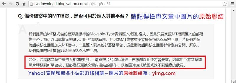 搬家/若網誌文章中有嵌入相簿的照片,這些照片的原始聯結,在服務終止後將會失效。因此用戶將文章或照片轉移到新平台後,務必進行更換文章內連結的動作,以免屆時造成破圖或找不到檔案的狀況。/Yahoo!奇摩和無名小站部落格相簿的原始聯結為:yimg.com