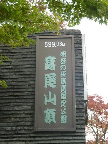 高尾山山頂 599.03M