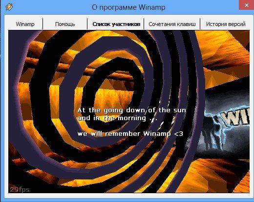 Смерть Winamp 5.66