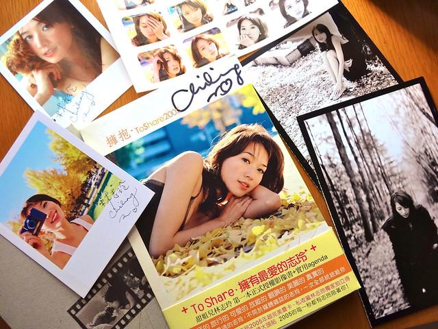 林志玲 Lin Chi-ling 擁抱 To Share 2005 時周文化