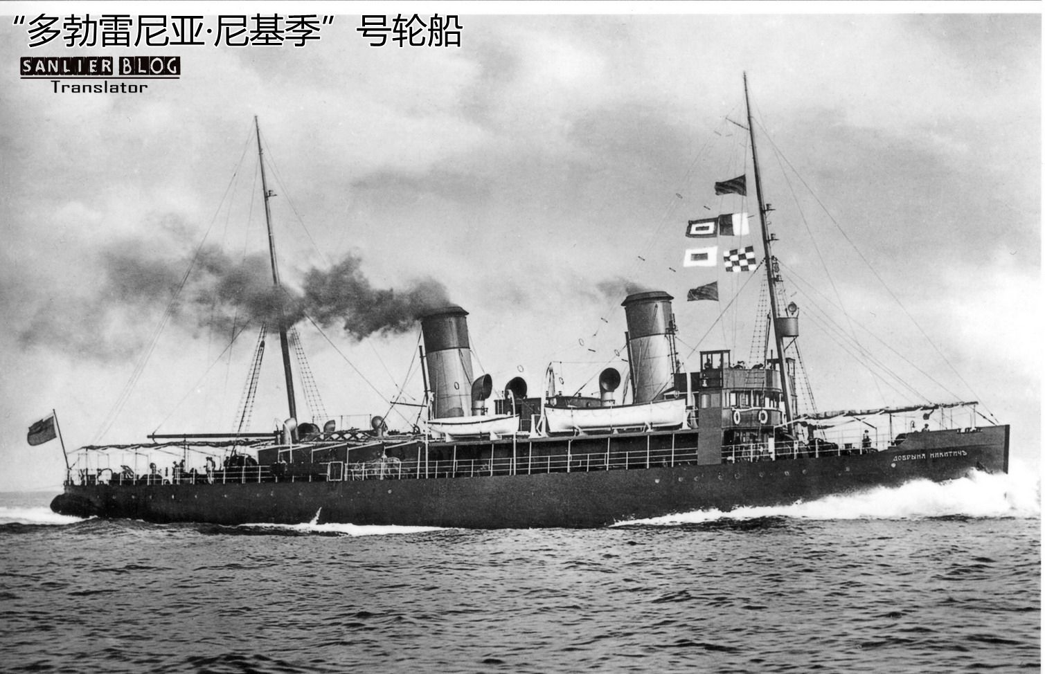 帝俄舰队万花筒II