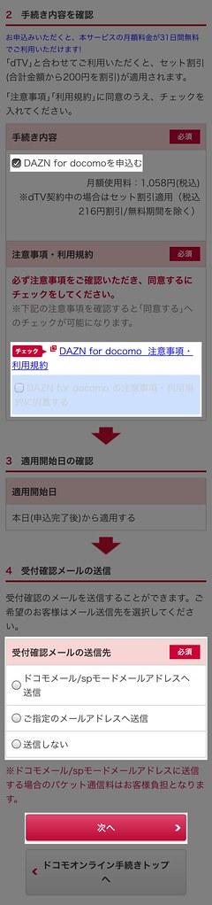 daznfordocomo_new