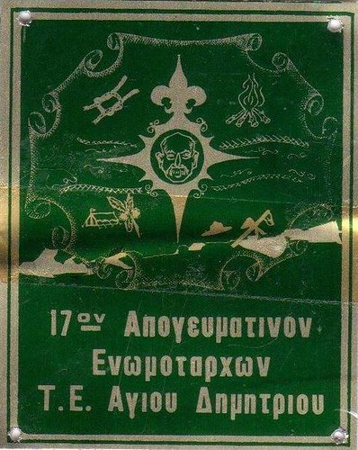 1975.00.00 - 17ο Απογευματινό Ενωμοταρχών ΤΕΑΔ