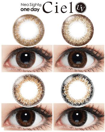 neosight_ciel_all_lens_eye