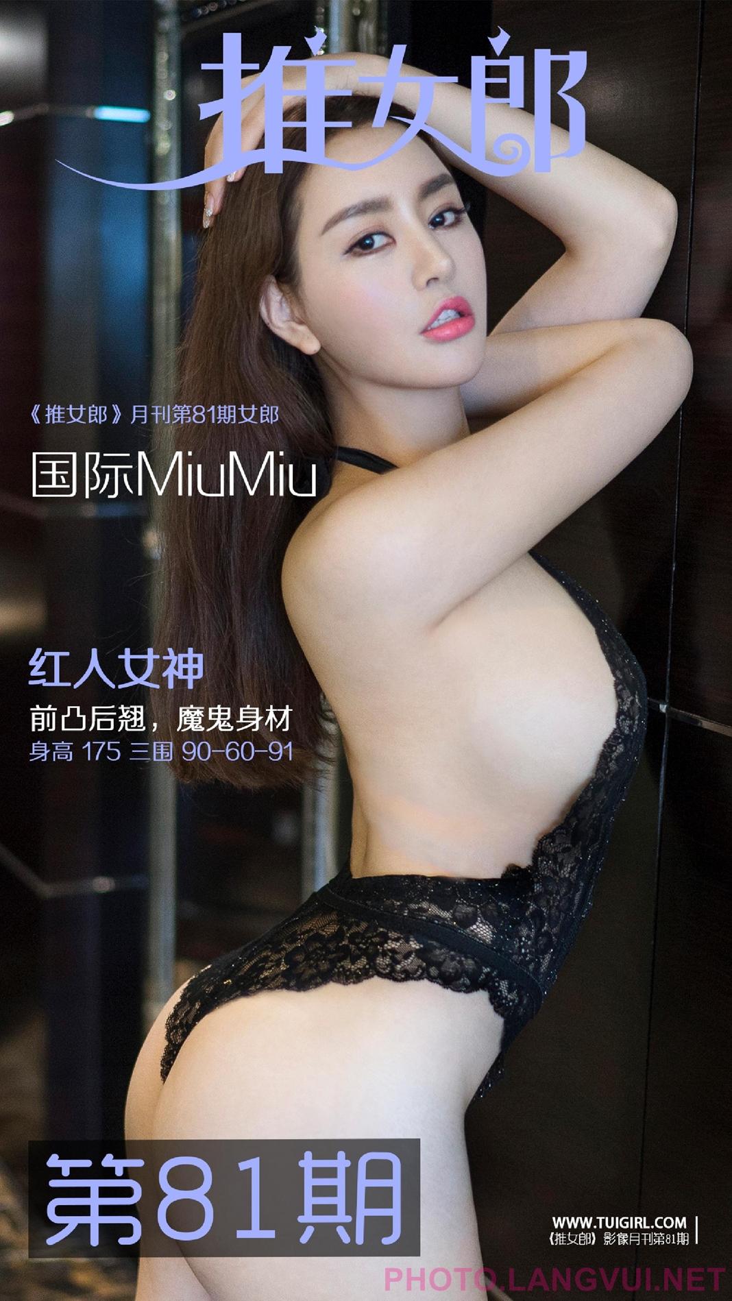 TUIGIRL No 081 MiuMiu