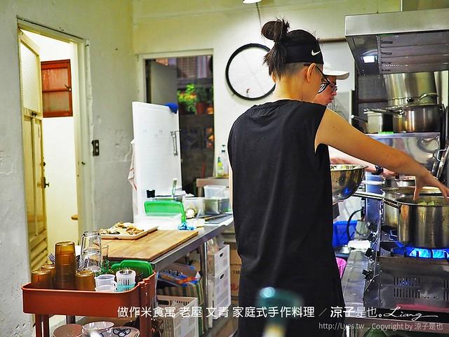 做作米食寓 老屋 文青 家庭式手作料理 18