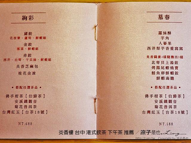 炎香樓 台中 港式飲茶 下午茶 推薦 6