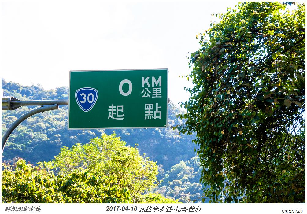 2017-04-16 瓦拉米步道-山風-佳心-8.jpg