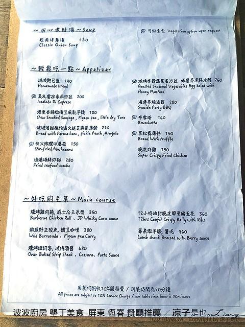 波波廚房 墾丁美食  屏東 恆春 餐廳推薦 39