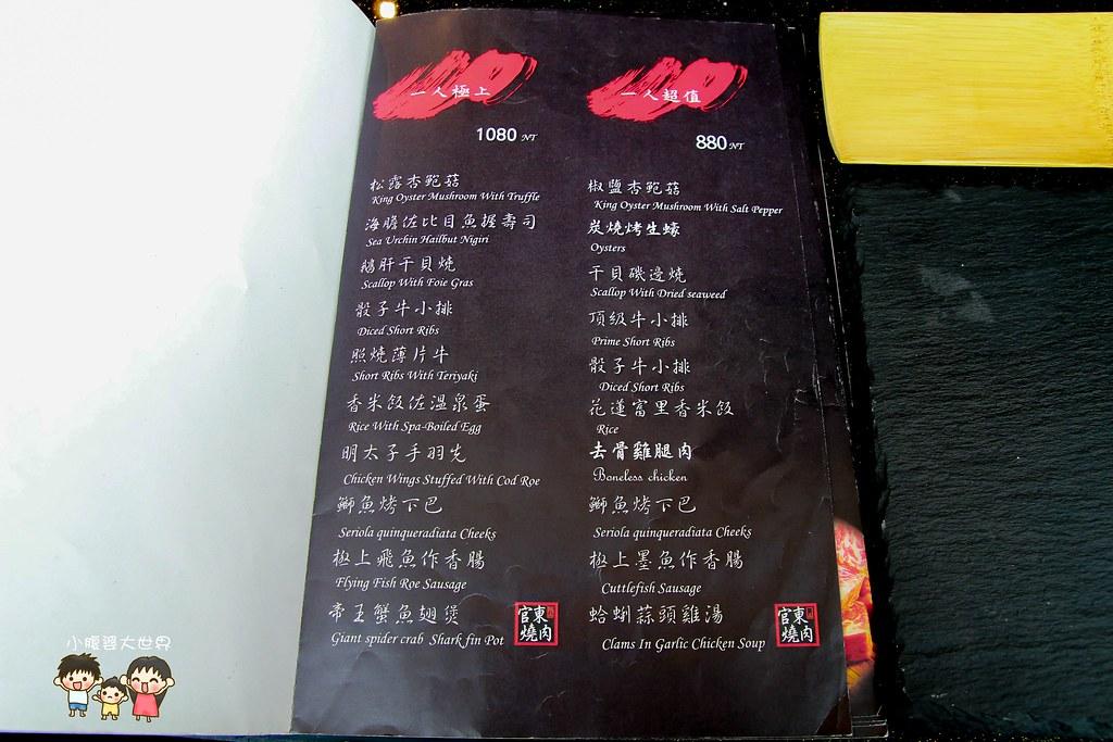 員林官東燒肉 006