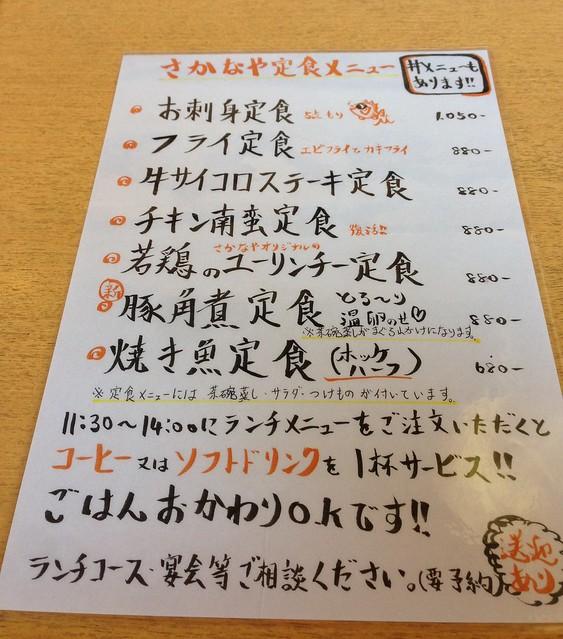 2013.08.07 さかなや道場 ランチメニュー
