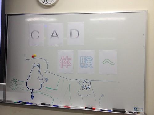 体験入学CAD