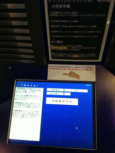 タッチパネルの反応が悪過ぎ by haruhiko_iyota