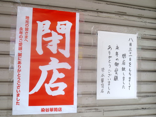 染谷タンス店(練馬)