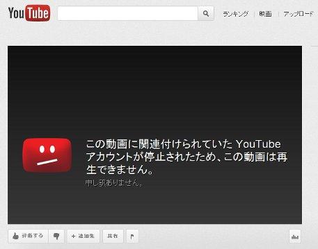 YouTubeアカウント停止措置