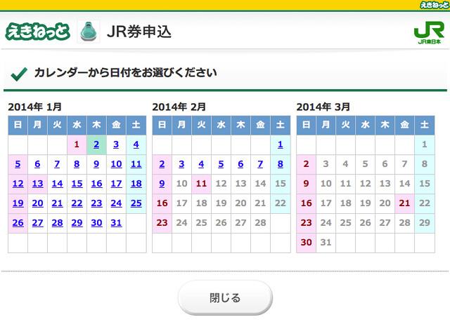 えきねっと(JR東日本)___JR券申込_>_カレンダーから日付をお選びください