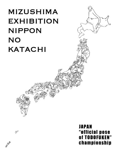 サブロにて開催中の水縞「日本のかたち」巡回展に参加しています!
