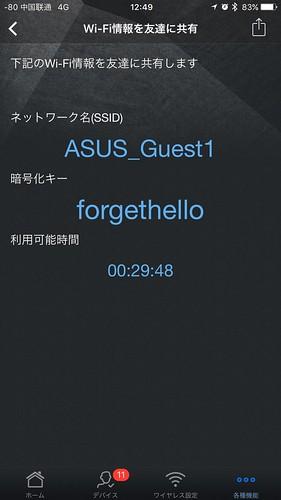 asus_app07