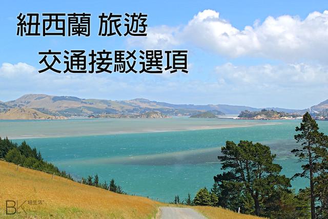 NZ資訊 | 紐西蘭 旅遊 交通接駁選項