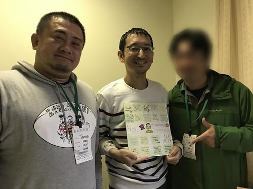 コグレさんと山本さん