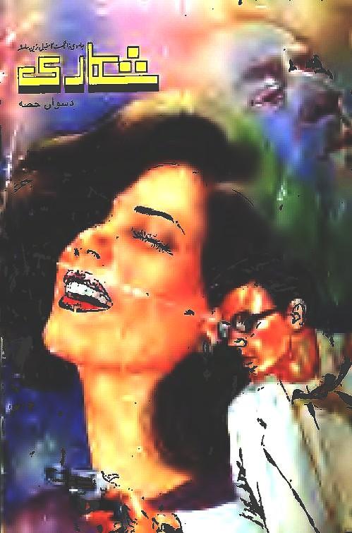 Shikari Part 4 By Ahmed Iqbal is writen by Ahmad Iqbal Romantic Urdu Novel Online Reading at Urdu Novel Collection. Ahmad Iqbal is an established writer and writing regularly. The novel Shikari Part 4 By Ahmed Iqbal also