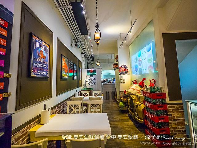 妃黛 美式海鮮餐廳 台中 美式餐廳 3