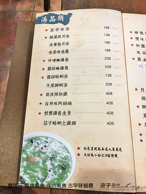 農稼莊 雲林美食 斗六美食 古早味餐廳 4